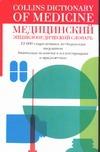 Медицинский энциклопедический словарь Янгсон Р.М.