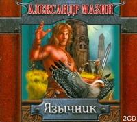 Язычник  (на CD диске) Мазин А.В.