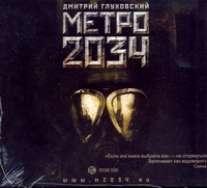 Глуховский Д. А. - Метро 2034 (на CD диске) обложка книги