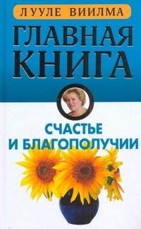 Главная книга о счастье и благополучии Виилма Л.