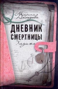 Дневник смертницы. Хадижа Ахмедова Марина