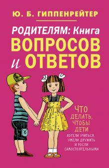 Родителям: книга вопросов и ответов