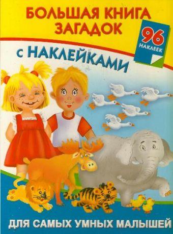 Большая книга загадок с наклейками для самых умных малышей Дмитриева В.Г.