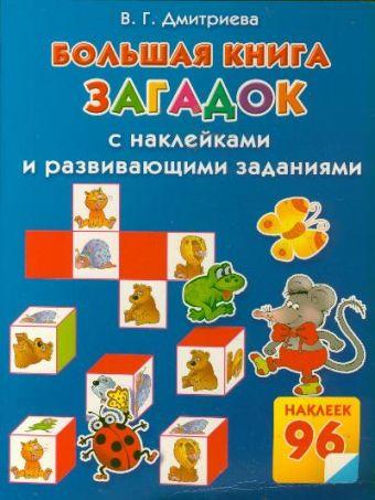 Большая книга загадок с наклейками и развивающими заданиями Дмитриева В.Г.