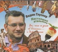 Глускер В. - Настоящий итальянец (на CD диске) обложка книги