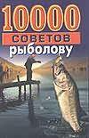10000 советов рыболову - фото 1