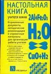 Настольная книга учителя химии Гара Н.Н.
