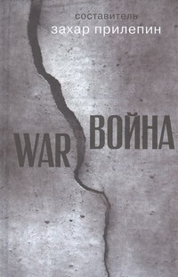 Война Прилепин Захар