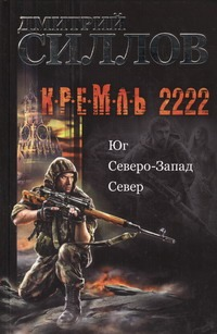 Кремль 2222. Юг. Северо-Запад. Север