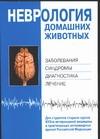 Неврология домашних животных