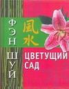 Фэн Шуй. Цветущий сад