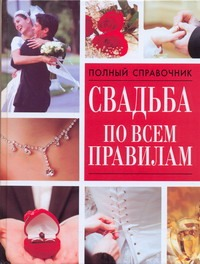 Свадьба по всем правилам Надеждина В.