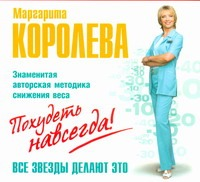 Королева М. Похудеть навсегда (на CD диске)