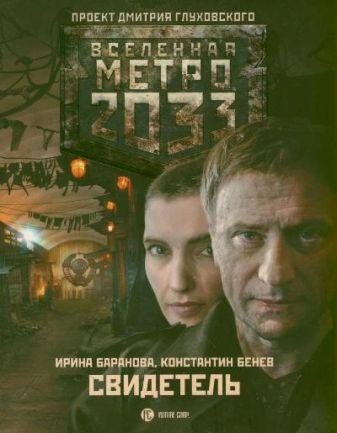 Баранова И.В. - Метро 2033: Свидетель обложка книги