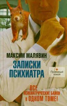 Записки психиатра