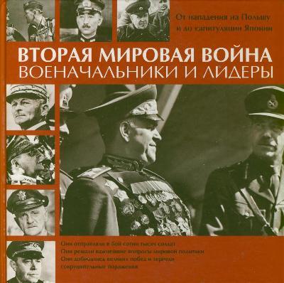 Уэстуэлл Ян Вторая мировая война. Военачальники и лидеры