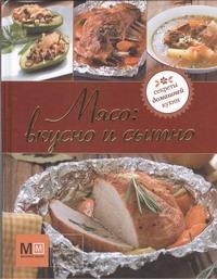 Мясо: вкусно и сытно готовим быстро и вкусно меню для будней и праздников