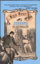Клод Изнер - Леопард из Батиньоля' обложка книги