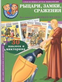 . Рыцари, замки, сражения. 30 наклеек и викторина рыцари и замки