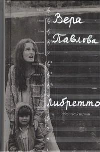Павлова Вера - Либретто обложка книги
