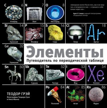 Элементы. Путеводитель по периодической таблице - фото 1