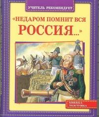 """""""Недаром помнит вся Россия ..."""""""