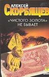 """""""Чистого золота"""" не бывает Скорбящев А."""