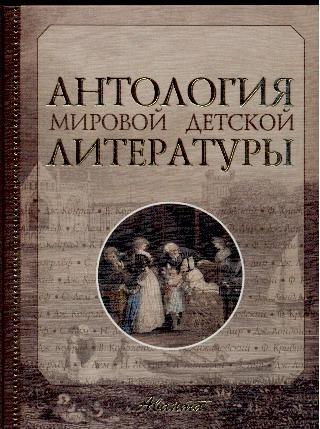 Володин В.А. - .Антология мировой детской литературы. Том 4 обложка книги