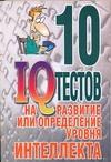 10 IQ тестов на развитие или определение уровня интеллекта Белов Н.В.