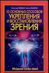 10 основных способов укрепления и восстановления зрения Медведев А. Н., Медведева И.