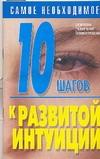10 шагов к развитой интуиции Орлова Л.