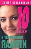 10 шагов к укреплению памяти Надеждина В.