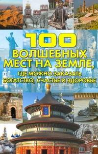 100 волшебных мест на Земле, где можно заказать богатство, счастье и здоровье