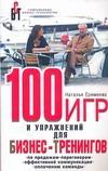 100 игр и упражнений для бизнес-тренингов Еремеева Наталья