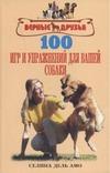 100 игр и упражнений для вашей собаки дель Амо, Селина Д.