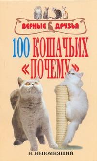"""100 кошачьих  """"почему"""" Непомнящий Н.Н."""