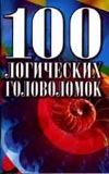 100 логических головоломок Бречер И.