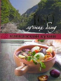 100 лучших блюд кавказской кухни (Курбацких) - фото 1