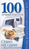 100 лучших рецептов.Один на один с микроволновкой Смирнова Л.