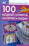 100 моделей салфеток, скатертей и гардин Захаркина В.А., Яных Е.А.