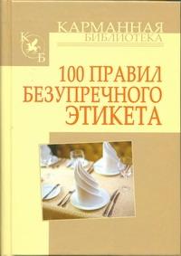 100 правил безупречного этикета Кузнецов И.Н.