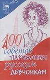 100 советов парижанки русским девчонкам