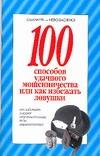 100 способов удачного мошенничества или как избежать ловушки Смирнова Л.