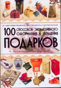 100 способов эксклюзивного оформления и украшения подарков Мурзина А.С.