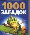 1000 загадок Лысаков В.Г.