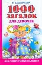 Дмитриева В.Г. - 1000 загадок для девочек' обложка книги
