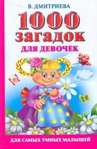 1000 загадок для девочек