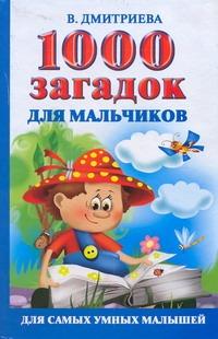 Дмитриева В. - 1000 загадок для мальчиков обложка книги