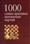1000 самых красивых шахматных партий, или ода эстетике шахмат