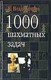 1000 шахматных задач Владимиров Я.Г.